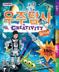 지식이 번쩍! Creativity Book 우주 탐사
