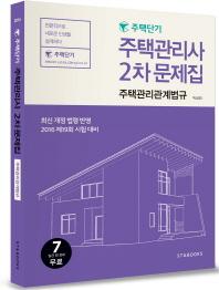 주택단기 주택관리관계법규 문제집(주택관리사 2차)(2016)
