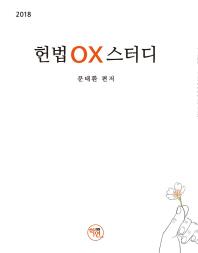 헌법 OX 스터디(2018)