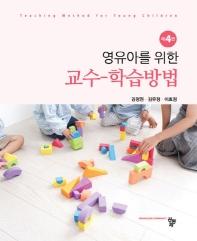 영유아를 위한 교수 학습방법