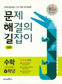 초등 수학 6학년(심화)(2020)