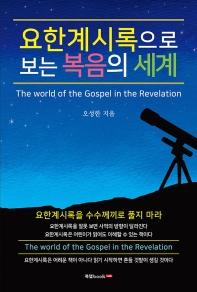 요한계시록으로 보는 복음의 세계