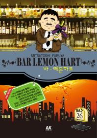 바 레몬하트(Bar Lemon Hart). 26