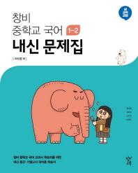 창비 중학교 국어 중1-2 내신문제집(2021)