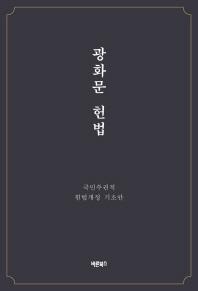 광화문 헌법