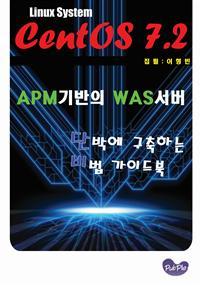 단비 CentOS 7.2