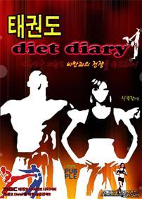 태권도 diet_diary