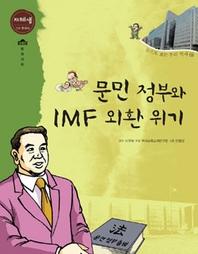 문민 정부와 IMF 외환 위기