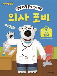 뽀롱뽀롱 뽀로로 직업 체험 놀이 스티커북: 의사 포비