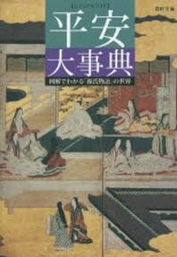 平安大事典 ビジュアルワイド 圖解でわかる「源氏物語」の世界