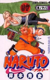 NARUTO 卷ノ18