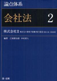 論点體系會社法 2