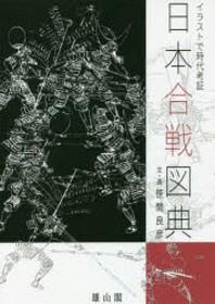 日本合戰圖典 イラストで時代考證