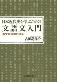 日本近代史を學ぶための文語文入門 漢文訓讀體の地平