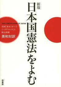 日本國憲法をよむ 英和對譯