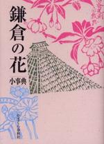 鎌倉の花 小事典