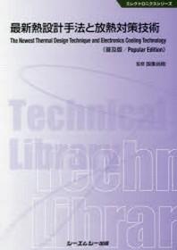 最新熱設計手法と放熱對策技術 普及版
