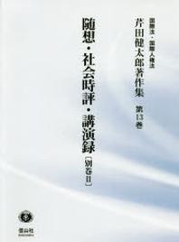 芹田健太郞著作集 國際法.國際人權法 第13卷