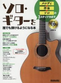 メロディ→伴奏→ソロの3ステップ方式でソロ.ギタ-を誰でも彈けるようになる本