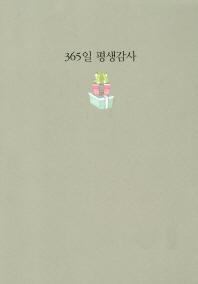 365일 평생감사(연회색)