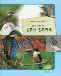 물고기 사냥의 명수 물총새 청호반새