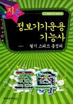 정보기기운용기능사 필기 스피드 총정리(2007)(8절)
