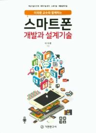 스마트폰 개발과 설계기술