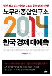 노무라종합연구소 2014 한국경제 대예측