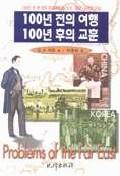 100년전의 여행 100년후의 교훈
