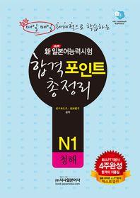 신 일본어능력시험 합격포인트 총정리: N1 청해