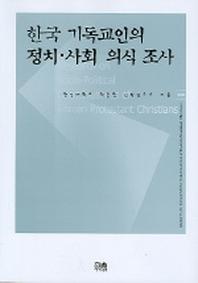 한국 기독교인의 정치사회 의식조사 (한울아카데미 680)