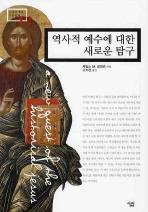 역사적 예수에 대한 새로운 탐구