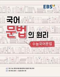 EBS 국어 문법의 원리 수능 국어 문법(2020)