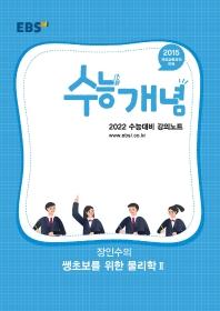 EBS 수능개념 강의노트 고등 장인수의 쌩초보를 위한 물리학2(2021)(2022 수능대비)