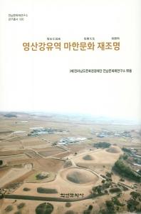 영산강유역 마한문화 재조명