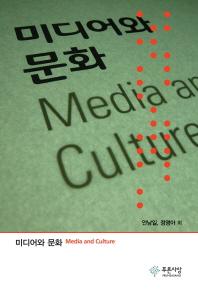 미디어와 문화