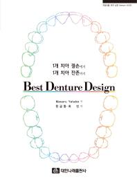Best Denture Design