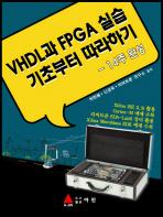 VHDL과 FPGA 실습 기초부터 따라하기