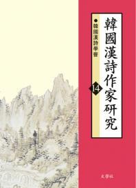 한국한시작가연구. 14