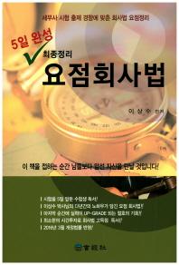 5일 완성 요점회사법 최종정리