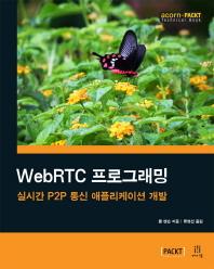 WebRTC 프로그래밍