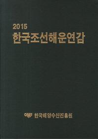 한국조선해운연감(2015)