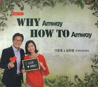 WHY Amway HOW TO Amway(CD2장)