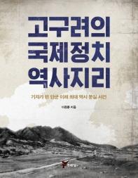고구려의 국제정치 역사지리