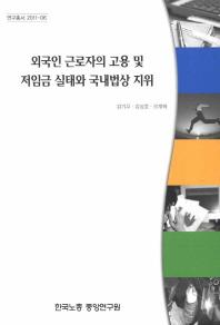 외국인 근로자의 고용 및 저임금 실태와 국내법상 지위