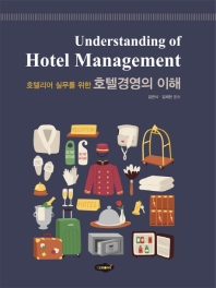 호텔리어 실무를 위한 호텔경영의 이해