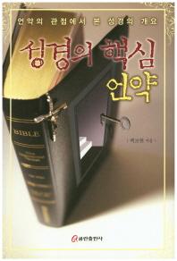 성경의 핵심 언약