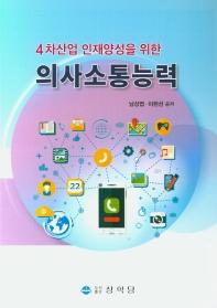 4차산업 인재양성을 위한 의사소통능력