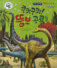 쿵쾅쿵쾅! 뚱보 공룡들