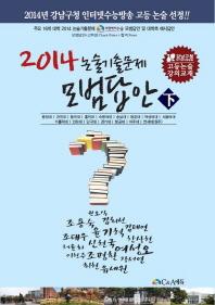 논술기출문제 모범답안(하)(2014)